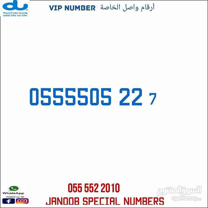 special numbers - (108939955) | Opensooq