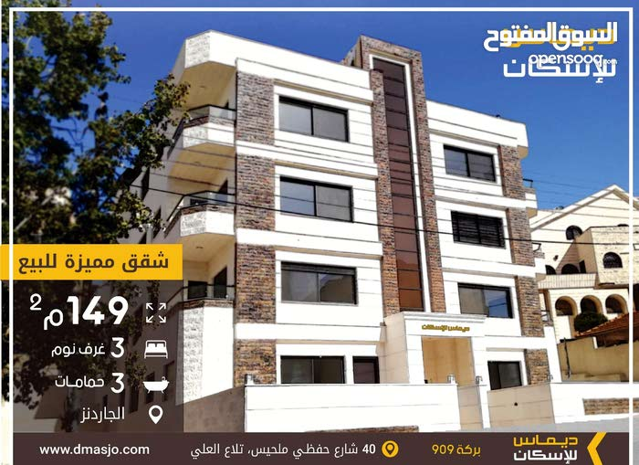 Best price 149 sqm apartment for sale in AmmanAl Gardens