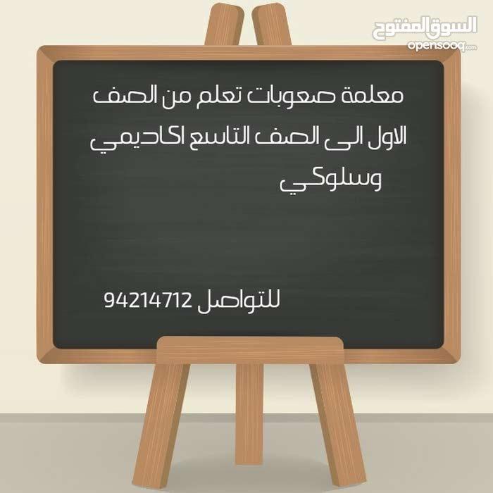 معلمة صعوبات تعلم