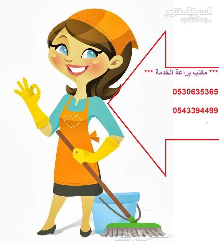 خادمات للتنازل من الفلربين ونيجريا ممتازيين 0530635365