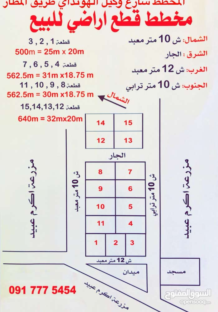 مخطط طريق المطار شارع وكيل الهونداي بنغازي