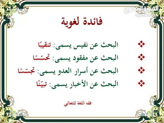 مدرس لغة عربية 99327998