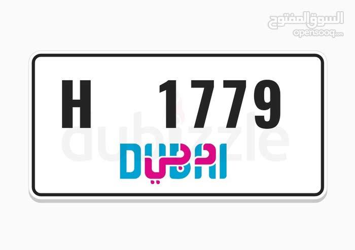 رقم مميز ( دبي 1779 كود H )