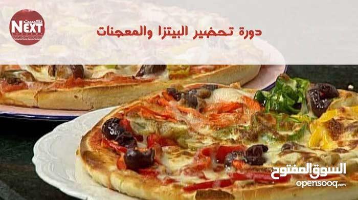 دورة تحضير البيتزا والمعجنات والصوص