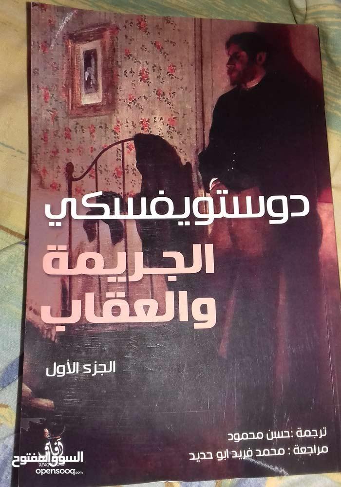روايه الجريمه والعقاب
