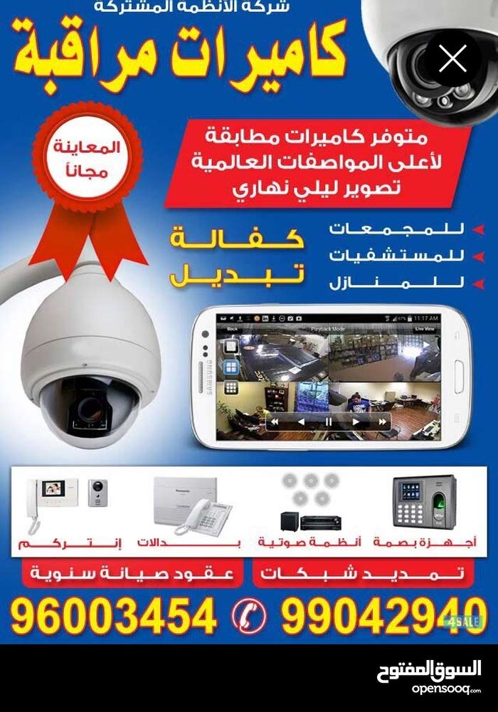New  Security Cameras up for sale in Hawally