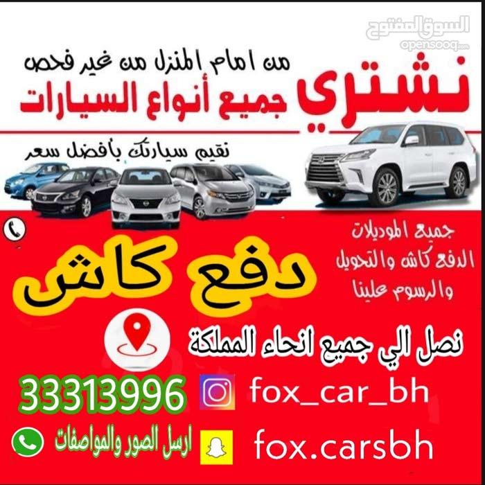 نشتري السيارات المستخدمه 2019