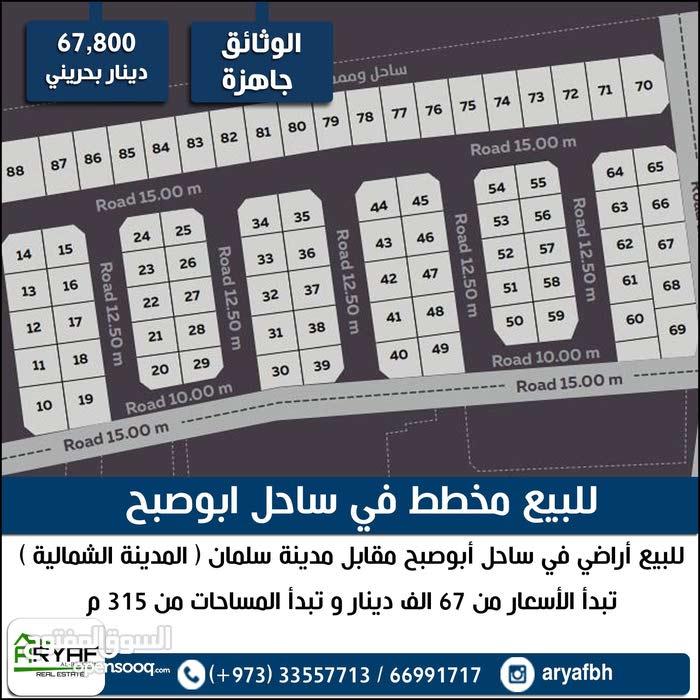 للبيع مخطط في ساحل ابو صبح