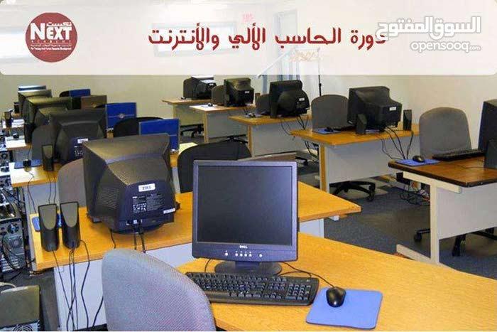 دورة الحاسب الألي والإنترنت (دورة مايكروسوفت اوفيس 2010)