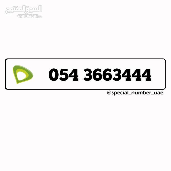 Etisalat Prepaid SIM card for sale