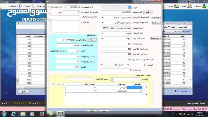 برنامج حسابات محلات الجملة و محلات التجزئة