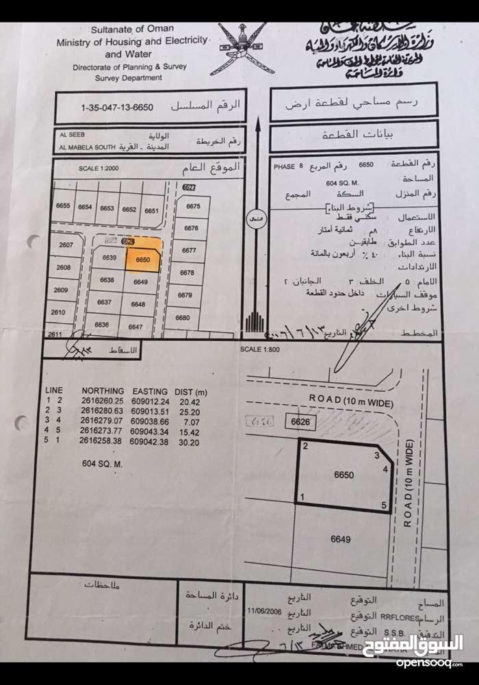 سكنية كورنر للبيع في المعبيلة 8 ( مع مساحة  تصلح لحديقة خارجية)