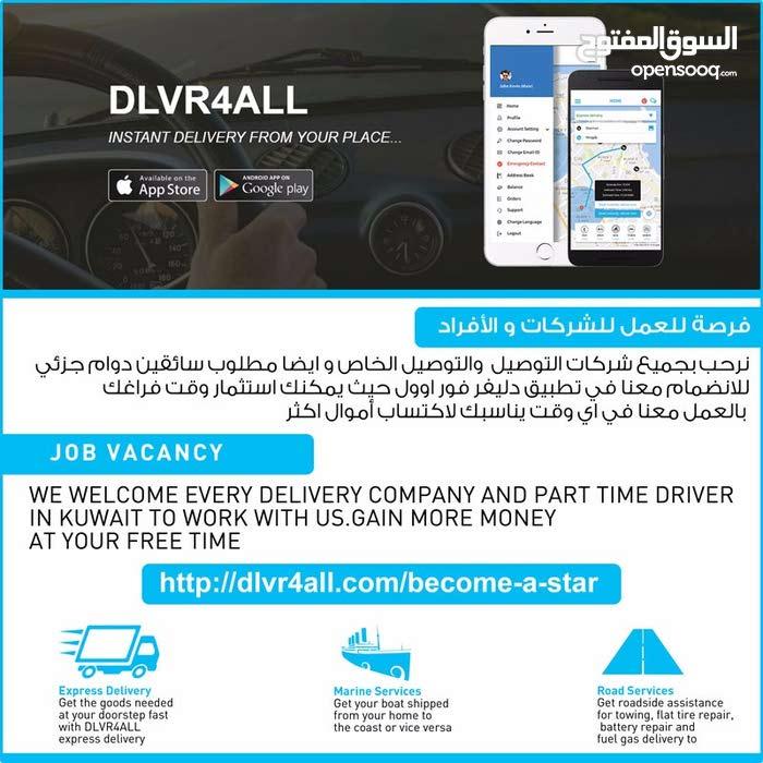 شركة و تطبيق توصيل يبحث عن المشاركة و العمل مع شركات التوصيل و سواق