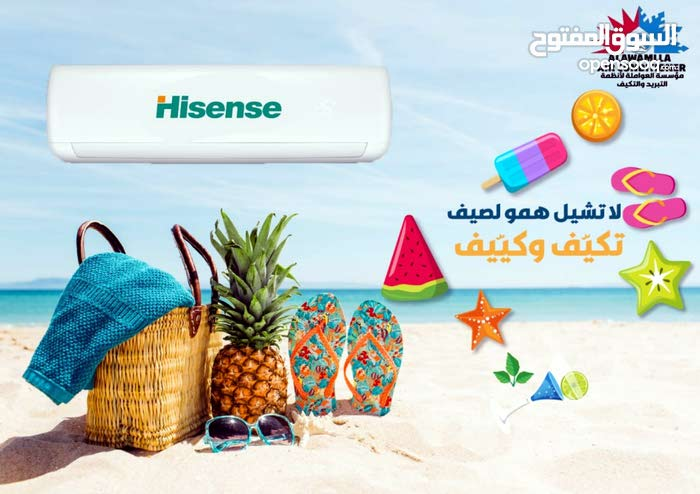 هايسنس 1.5 طن باقل الاسعار لدى مؤسسة العواملة Hisense