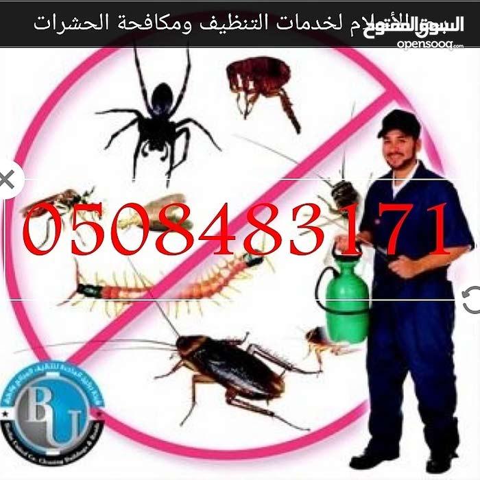 الطبيعه لخدمات التنظيف ومكافحة الحشرات