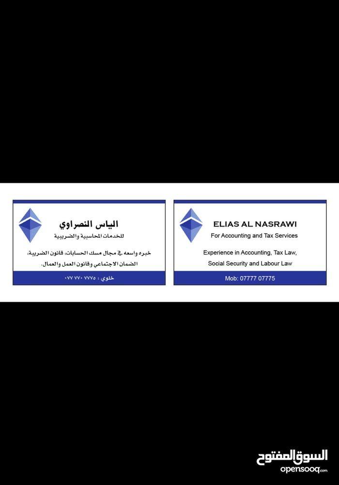 محاسب مالي خبره 15 سنة