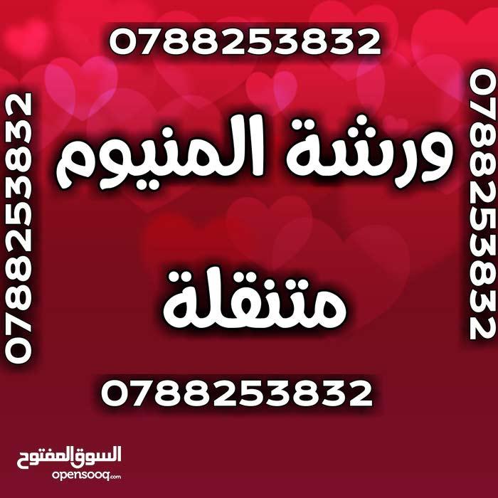 اقل الاسعار ورشة متنقلة صيانة اباجورات و شبابيك المنيوم