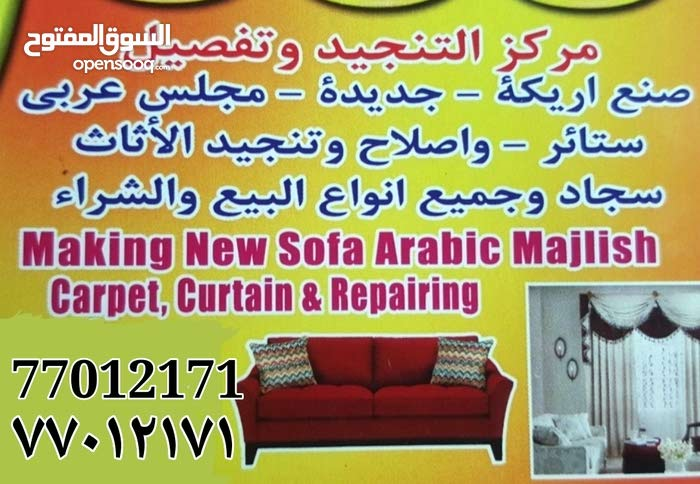 making new sofa arabic mojlosh carpet 77012171