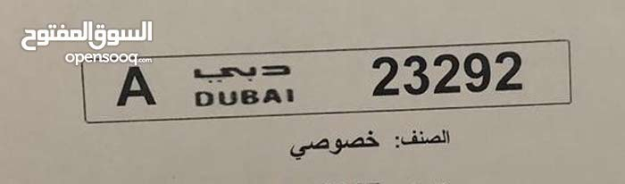 number Dubai A23292