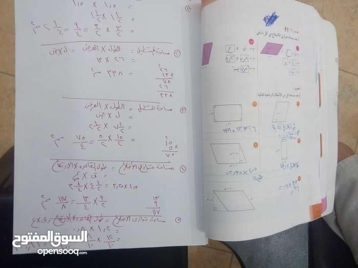 مدرس رياضيات ابتدائى ومتوسط