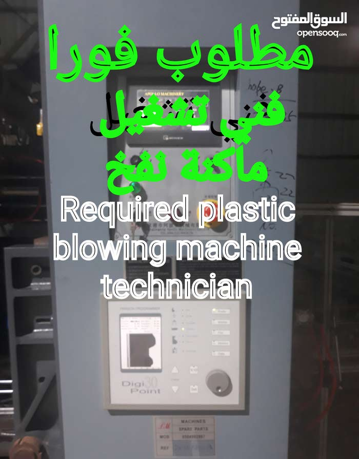 مطلوب فني تشغيلRequired technician operation and maintenance machine plastic inflatable machine