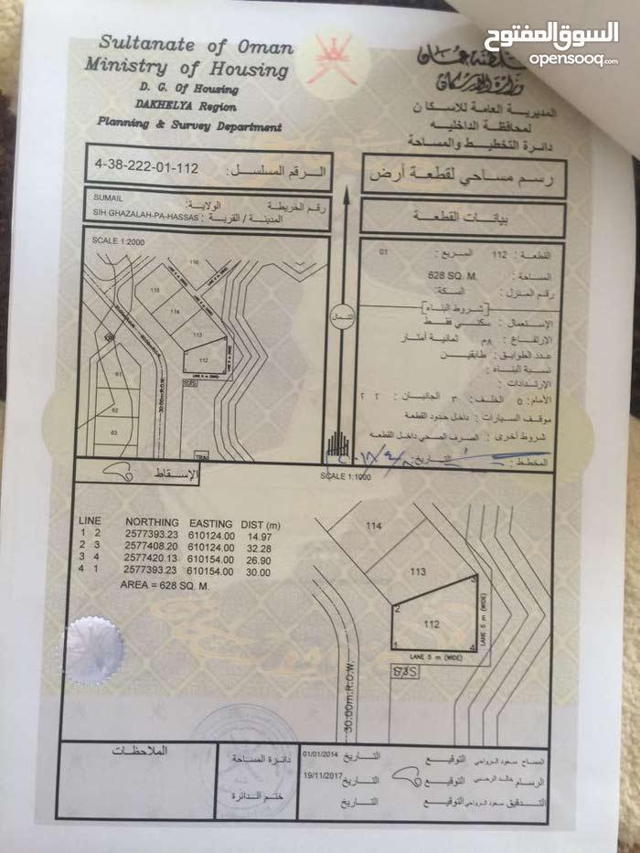 ارض للبيع في هصاص سيح الغزال مطلوب 5500