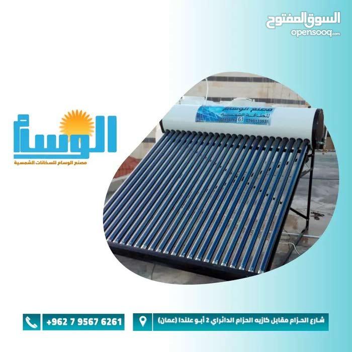 الوسام للسخانات الشمسيه