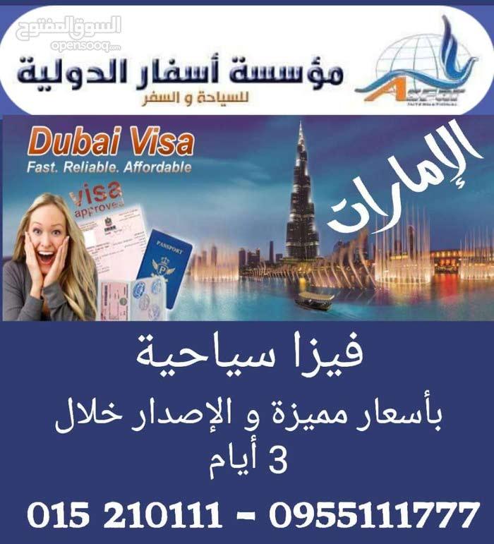 فيزا سياحية لدولة الامارات