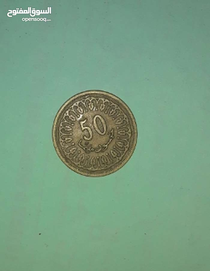 50 milim tunisian 1993