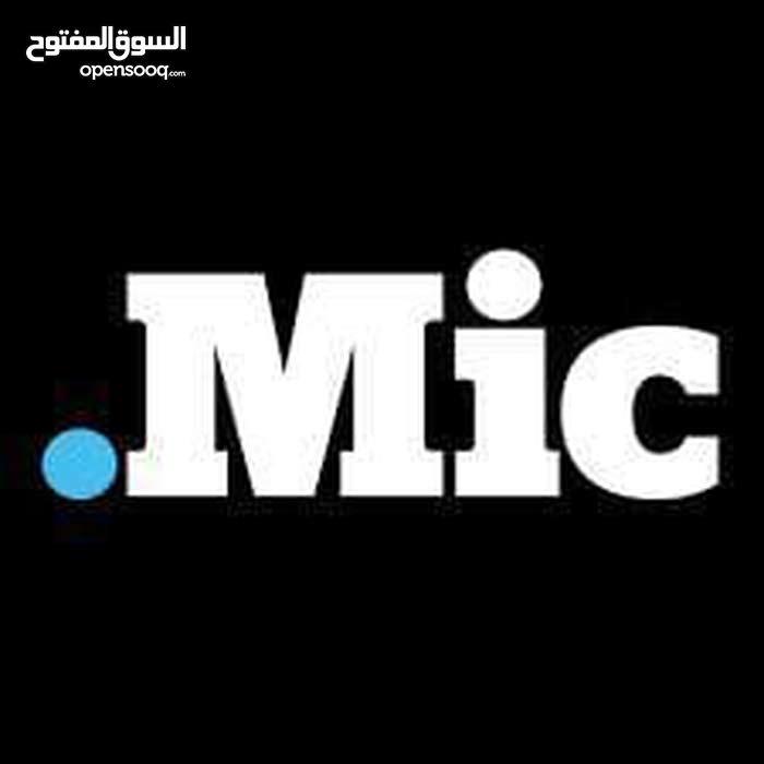 شركة Mic  تعلن عن فرصه عظيمة جدا