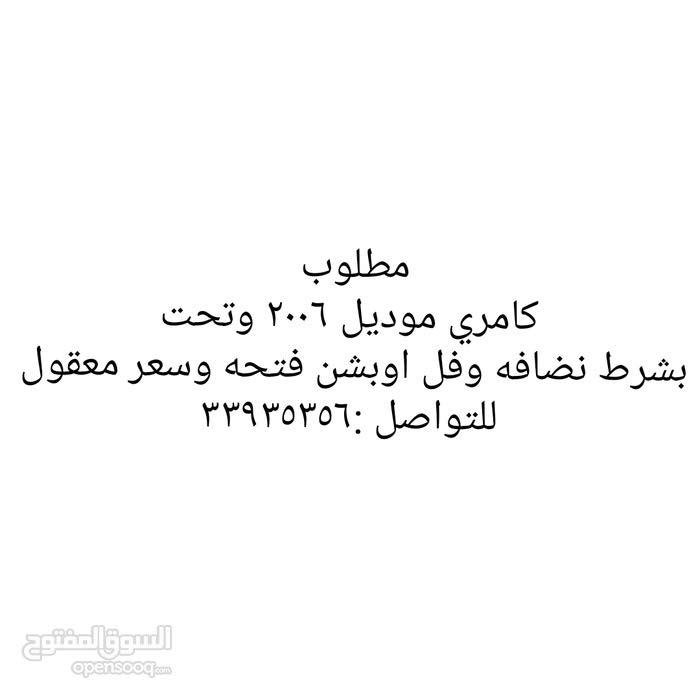 مطلوب كامري من موديل 2006 وتحت شرط نضافه وفل اوبشن فتحه وسعر معقول
