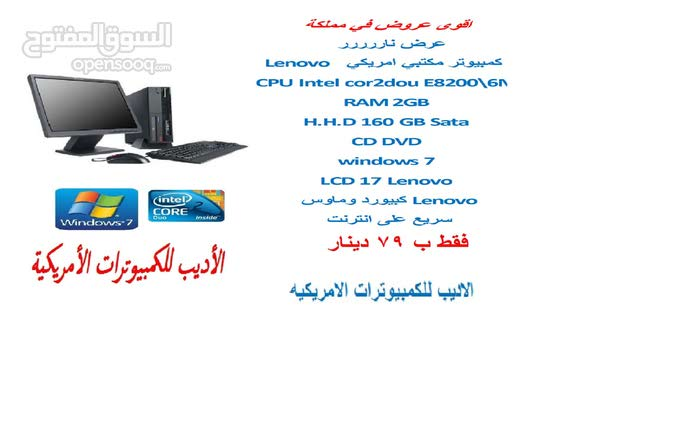 Lenovo Desktop compter with competitive prices