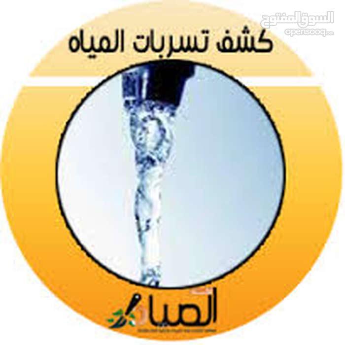 شركة كشف تسريب المياه0556240538