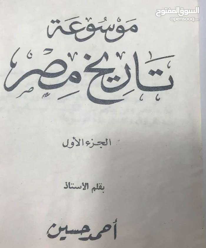 للبيع  موسوعة تاريخ مصر