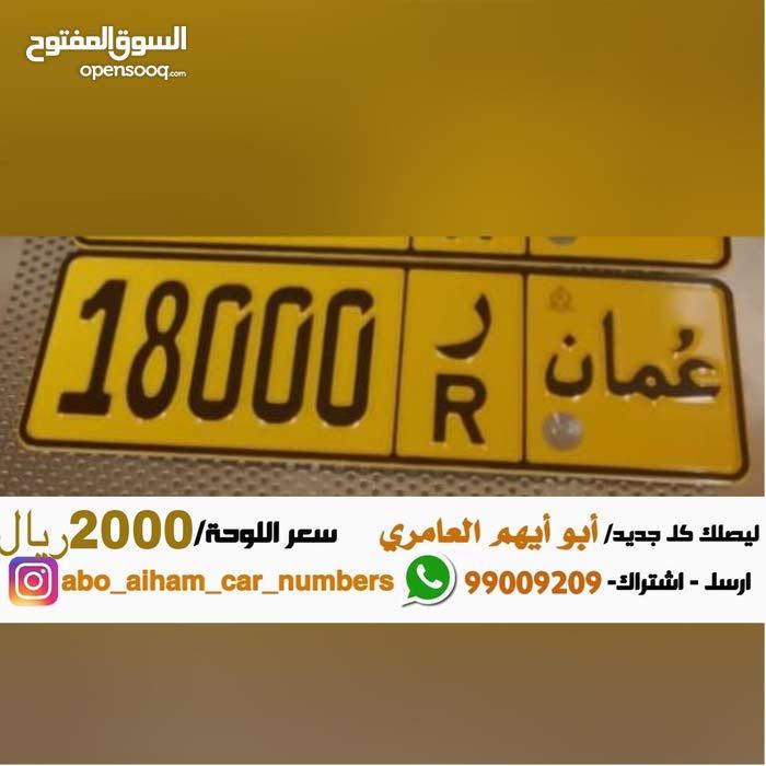 رقم مميز 18000 ر