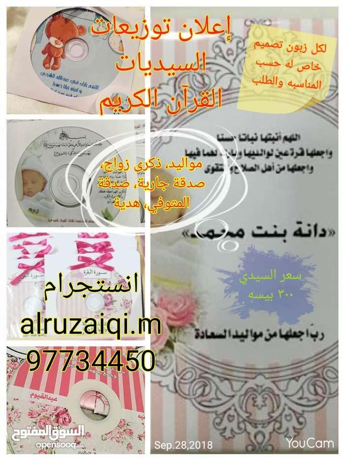 سيدات قرآن كريم  بسعر مغري  الحبة ب 300 بيسة فقط