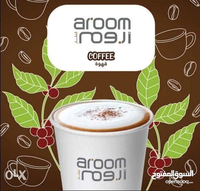 » ماكينات المشروبات الساخنة من شركة اروم  Aroom