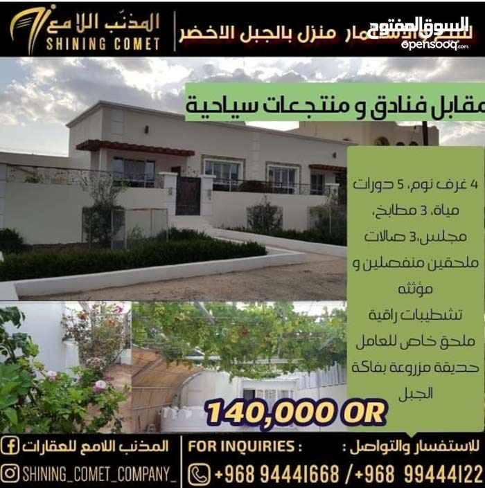 5 rooms More than 4 bathrooms Villa for sale in Nizwa