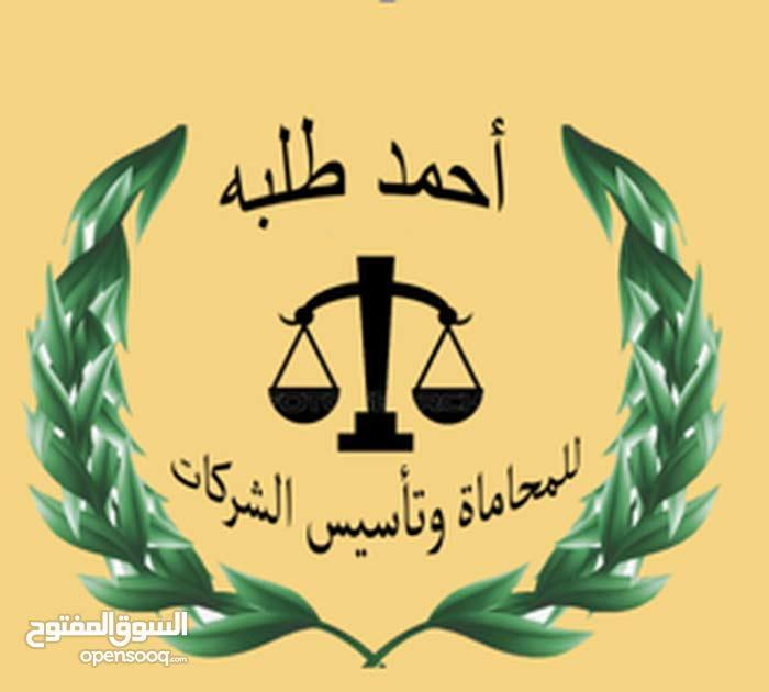 مكتب أحمد طلبه للأعمال القانونية وتأسيس الشركات