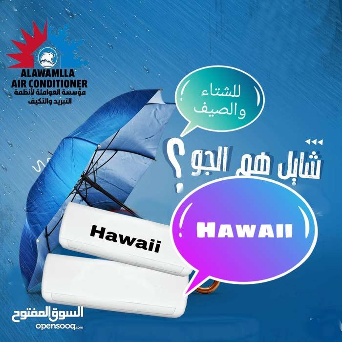 مكيفات هاواي 2019 باقل الاسعار لدى مؤسستنا/فك ونقل وتركيب المكيف 30دينار