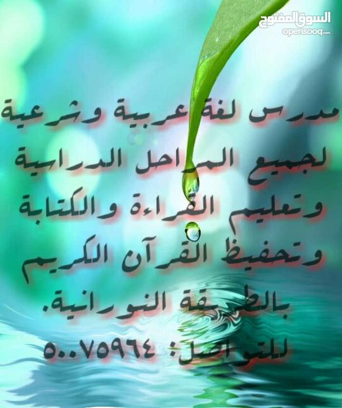 مدرس لغة عربية وشرعية