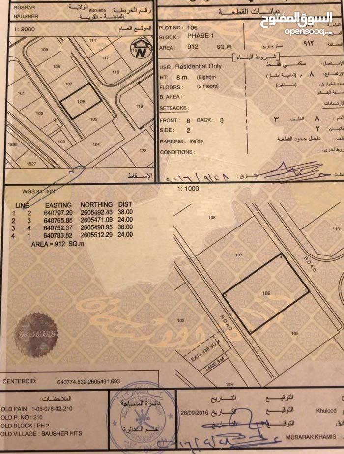 ارض سكنية مرتفعات ضباط بوشر الاولى