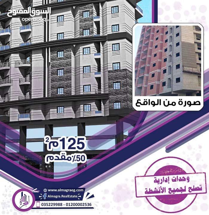 شقة 125م تصلح لجميع الأنشطة التجارية و الإدارية و التعليمية