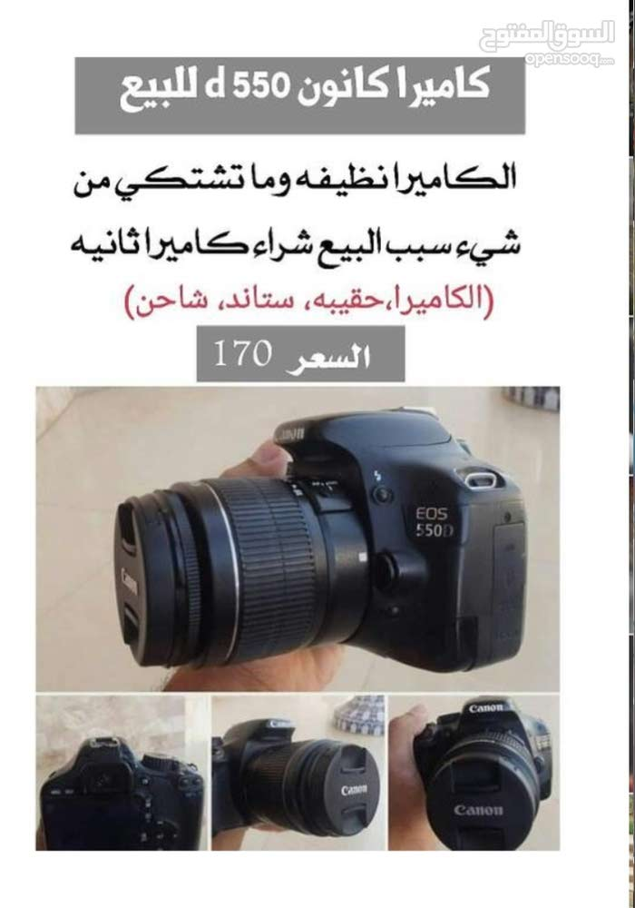 Camera available with high-end specs for sale directly from the owner in Barka