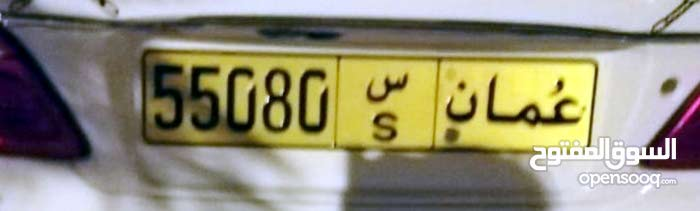 راقم خومسي مميز 55080