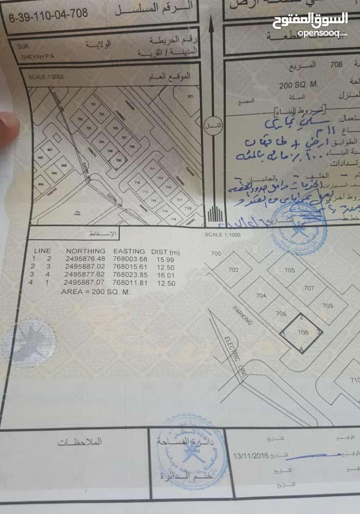 أرض للبيع سكني تجاري في ولاية صور شياع3