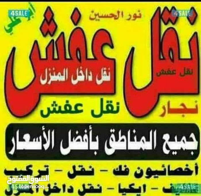 نقل اثاث نور الحسين فك نقل تركيب الأثاث بجميع مناطق الكويت فك نقل تركيب