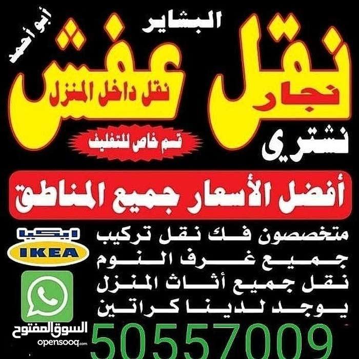 نقل عفش افضل  الأسعار اخصاءيون  فك نقل تركيب جميع مناطق الكويت