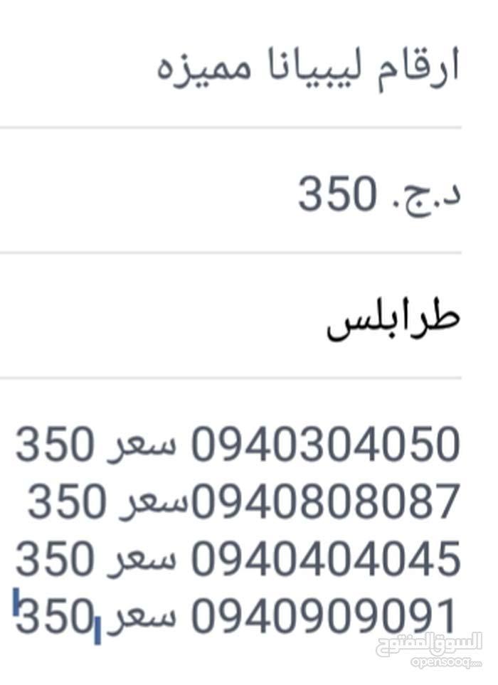 ارقام ليبيانا مميزه