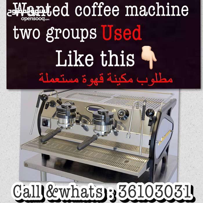 مطلوب مكينة قهوة مستعملة بسعر معقول